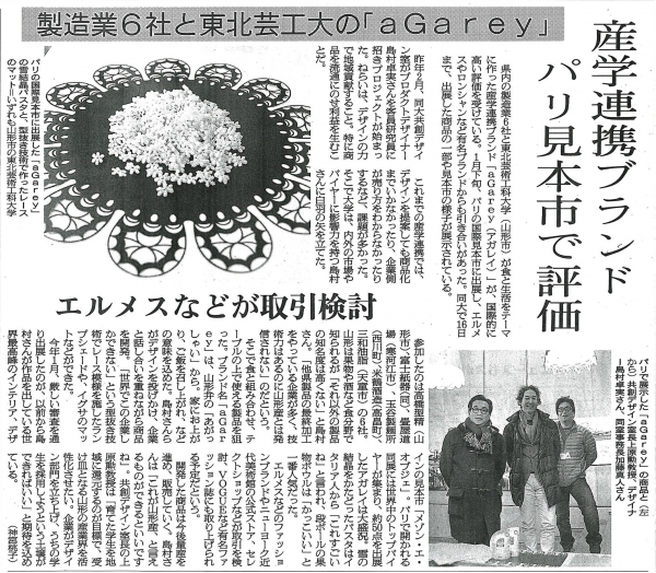 20140215aGareyパリ見本市で評価(朝日新聞)