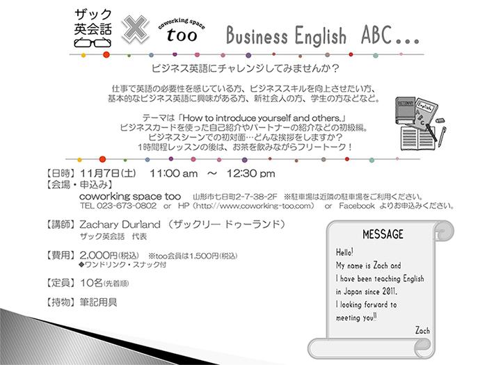コワーキングスペース「too」Business English ABC...