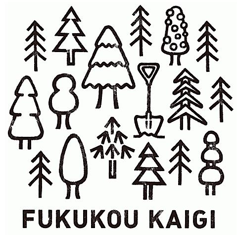 Logo of Fukukou Kaigi|福興会議