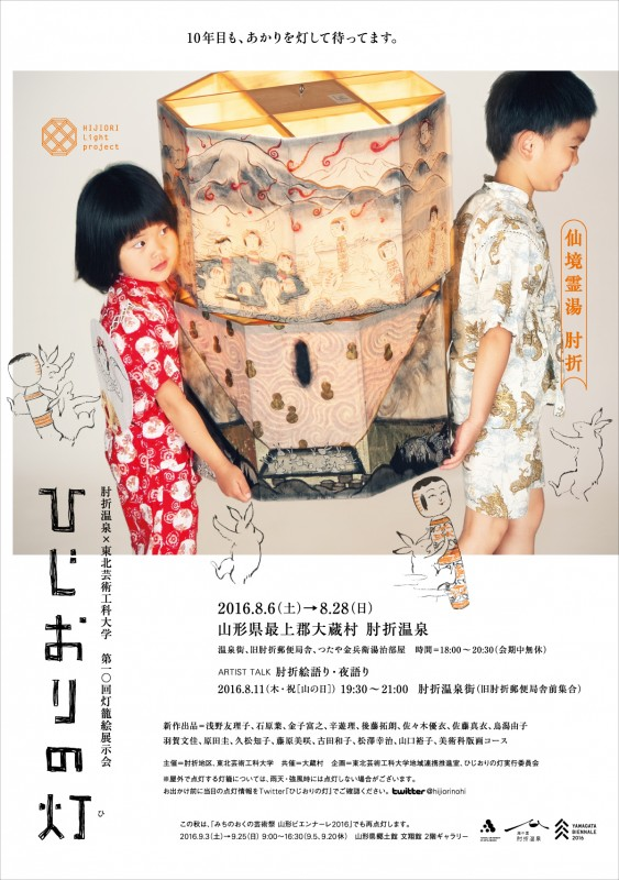 flyer_2016_1