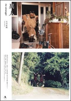 石川直樹/異人
