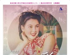 【公開講座】「日常の彩りー化粧をとおして見る日本と中国の美的世界ー」