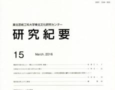 『研究紀要』15