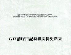 八戸藩庁日記狩猟関係史料集