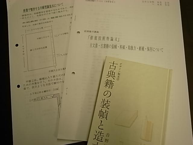 文化財保存修復学科 | 「線装本」と「大和綴」